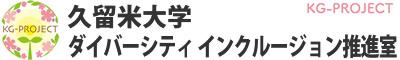 久留米大学 ダイバーシティ・インクルージョン推進室 公式ホームページ official website 女性研究者支援推進事業